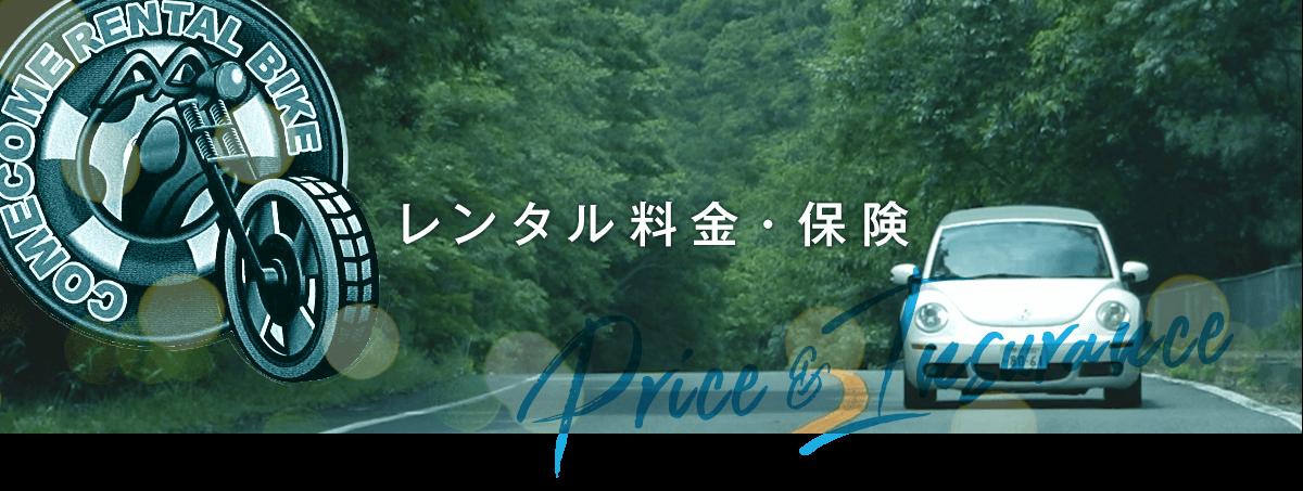 レンタル料金・保険